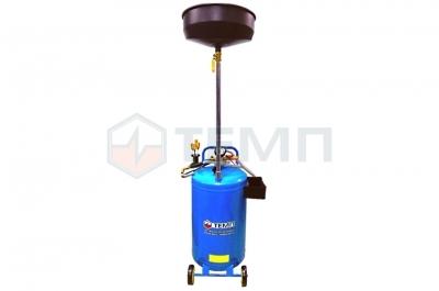 Установка для слива масла TEMP TOC-265